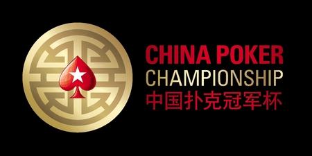 China Poker Championship.jpg