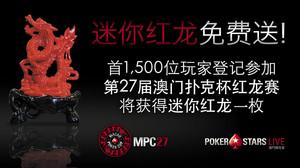 2017_1047 MPC27 Mini Red Dragon DP 1920x1080 ZHS v2 LS_副本.jpg